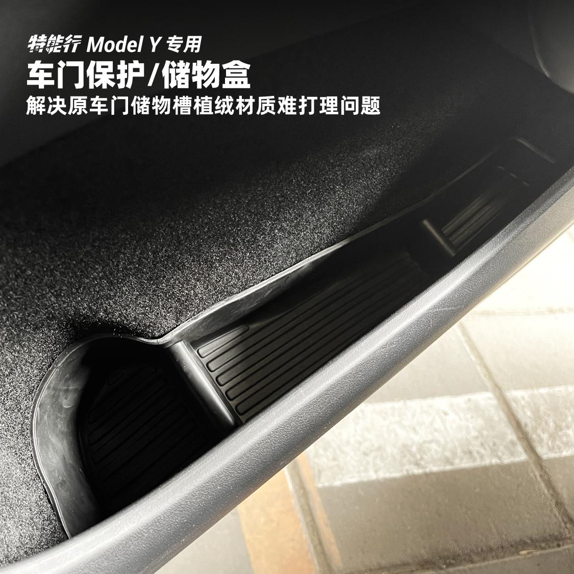 适用于ModelY的车门储物槽盒解决原车绒毛难打理4门装