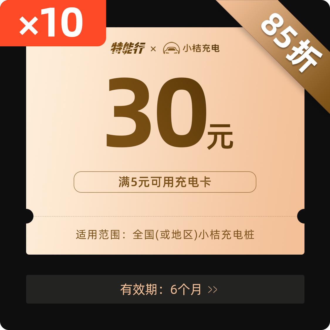 特能行电动汽车充电券30×10张限全国小桔充电使用