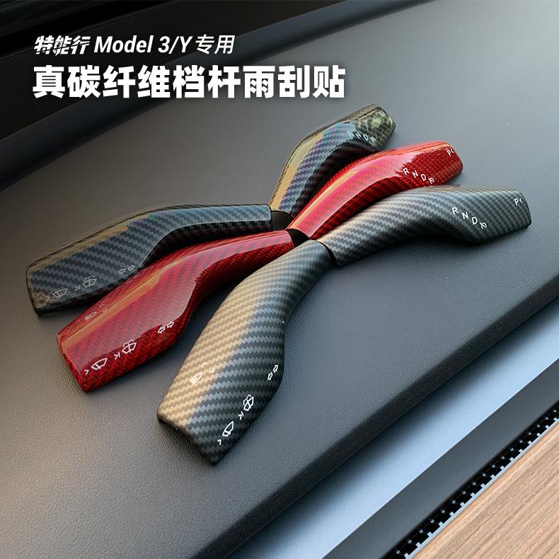 Model 3专用真碳纤维挡杆四色可选