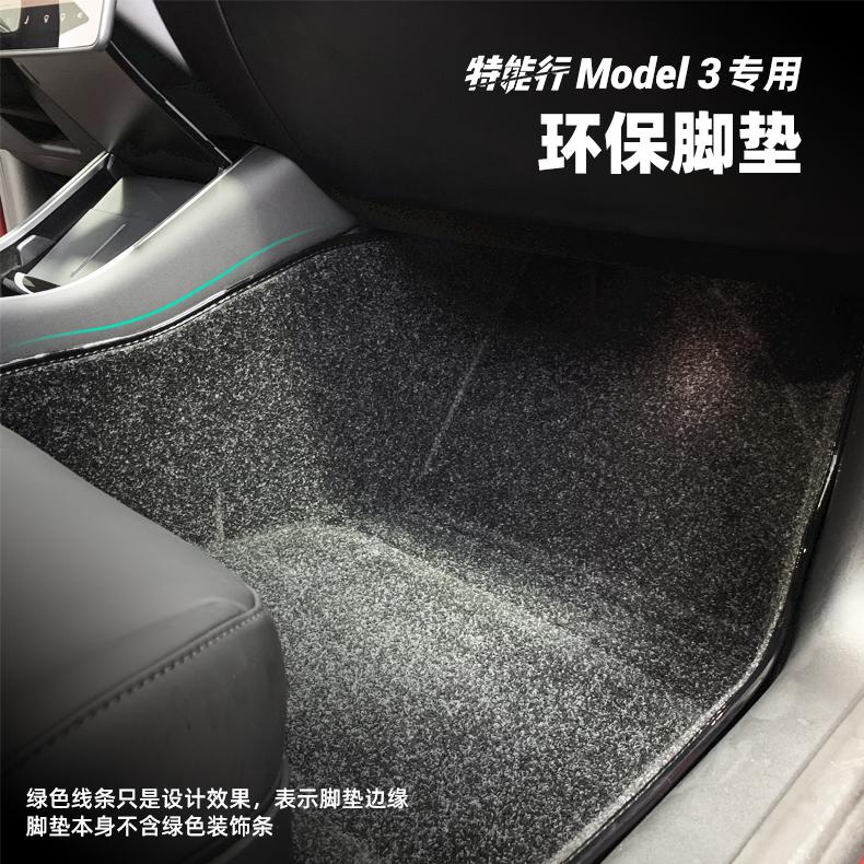 杰威斯邦定制Model3脚垫团购(环保必选)