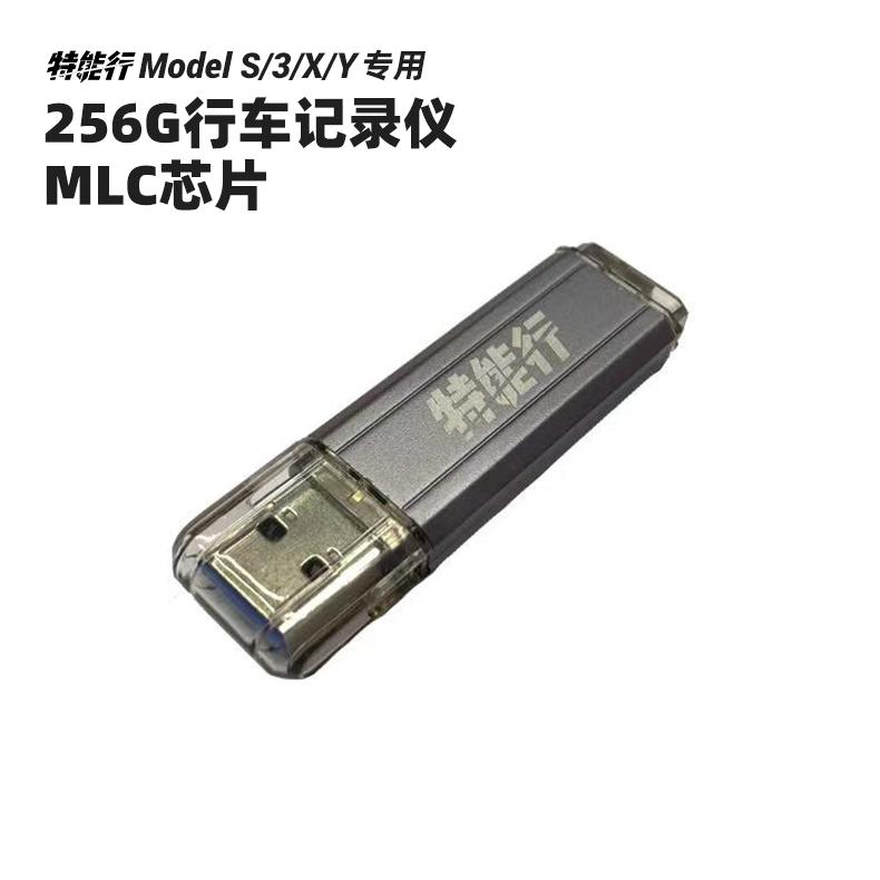 特斯拉行车记录仪256G超大容量MLC版本