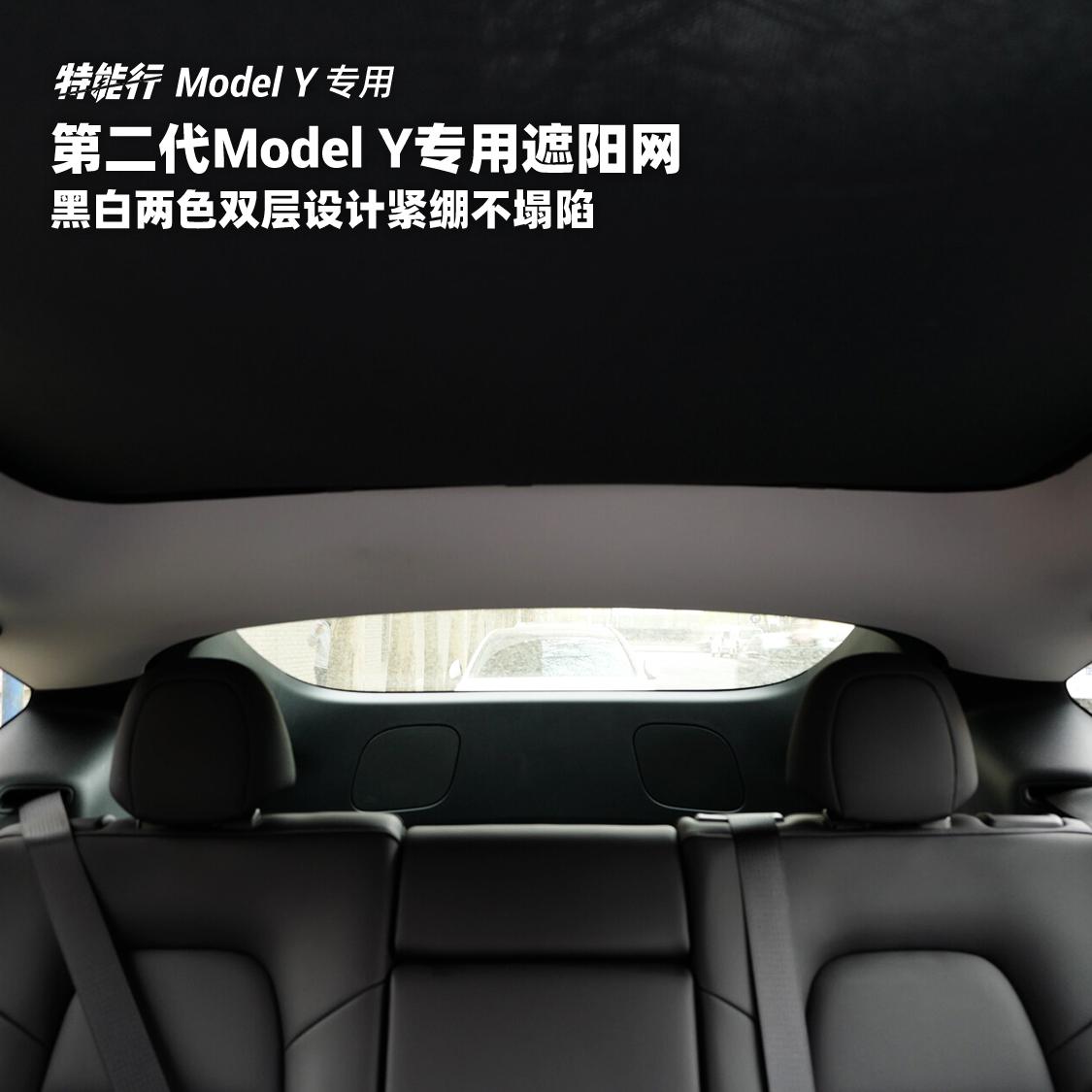 Model Y专用二代双层防晒遮阳网