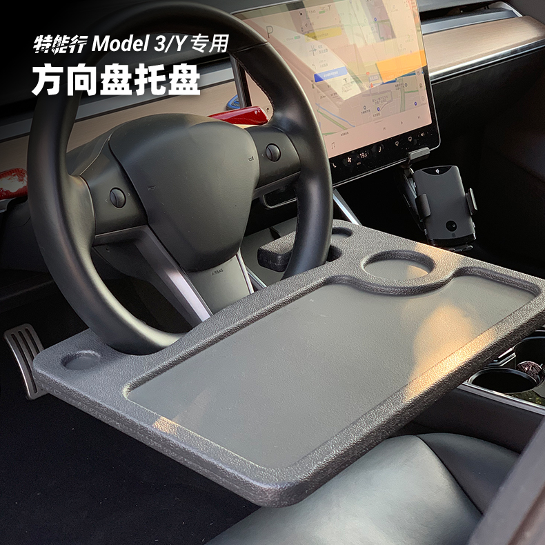 Model 3/Y方向盘托盘