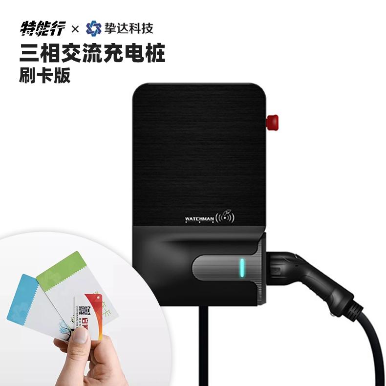 挚达380v16A充电桩11kW功率刷卡版