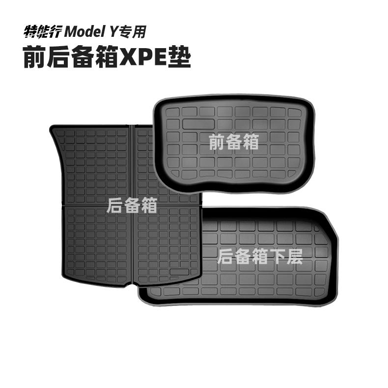 Model Y专用前后备箱XPE垫三件套